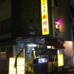 木村家 - 店舗外観2017年11月