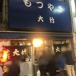 大竹 - 店舗外観2017年11月