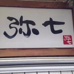 76488822 - ラーメン弥七