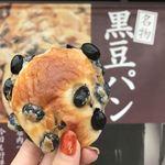 西紀のパン屋さん - 料理写真:必ず買ってしまう黒豆パン ¥180
