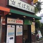 76489644 - (外観)外観①