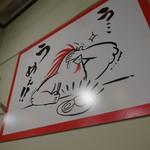 76493100 - 店内にもニワトリのイラスト