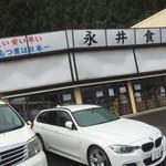 76493108 - 171020金 群馬 永井食堂 外観