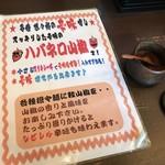 麺厨房 華燕 - ハバネロ山椒(説明書と実物)