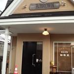 自家焙煎珈琲専門店 B.BROWN - 外観