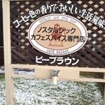 自家焙煎珈琲専門店 B.BROWN - 看板
