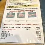 とんかつ幸楽 - メニュー2【メニュー】