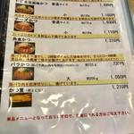 とんかつ幸楽 - メニュー3【メニュー】