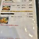 とんかつ幸楽 - メニュー4【メニュー】