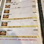 とんかつ幸楽 - メニュー5【メニュー】
