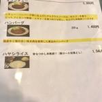 とんかつ幸楽 - メニュー6【メニュー】