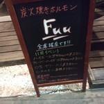 76495240 - 【2017.11.15(水)】店舗入口にあるメニュー