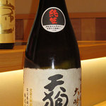 酒席料理 佳すい - 天狗舞(石川)山廃純米大吟生酒 5勺 1,200円
