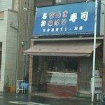 繁栄寿司 -