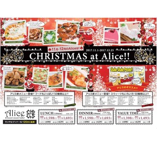 【~12/25】Christmas_at_Alice