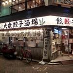 肉汁餃子製作所ダンダダン酒場 - 店の外観