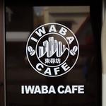 IWABA CAFE - 御馳走様でした☆