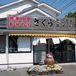 さくら - 伊豆 松崎町 さくら 店の外観