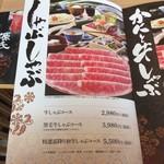 源氏総本店 - 一番安い2980円のを頂きました。       無料券で一番下の肉が頂けました。(^^)
