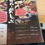 源氏総本店 - カニのメニューも有ります。