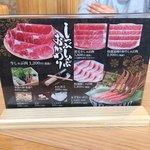 源氏総本店 - 追加のメニューです。良く見ると       裏面も有り牛肉のランクは4種みたいです。