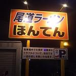 76511767 - 尾道ラーメンほんてん 看板(2017.11.13)