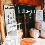 ニュー浅草本店 -