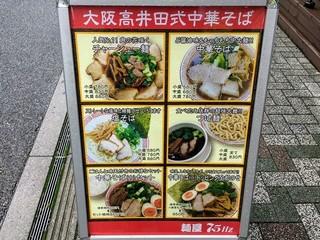 麺屋7.5Hz -