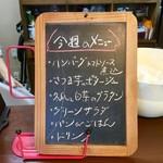 ジャム cafe 可鈴 - 11月3日(金・祝)~6日(月)の週替わりランチメニュー