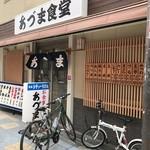 あづま - 店舗外観
