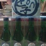 ひょっと子 - 30周年記念オリジナル冷酒