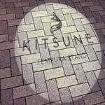 天ぷらスタンド KITSUNE - ライトに照らされたお店前の道