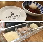天ぷらスタンド KITSUNE - 天ぷらの薬味♬おろし出汁と、ゆず、さんしょう、こんぶの塩
