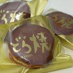 近藤菓子店 - どら焼(2011年4月16日)