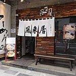 風来居 渋谷店 -