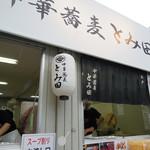 中華蕎麦 とみ田 - とみ田