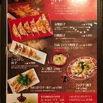 オペレッタ52 - メニュー(餃子)