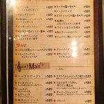 オペレッタ52 - メニュー(おつまみ&メイン)