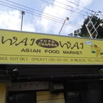 WAIWAI アジアのごはんやさん -