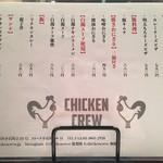 CHICKEN CREW - メニュー(炭水化物系)