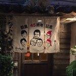 うりずん - お店の入口