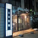 ラーメン専門店 拉ノ刻 -