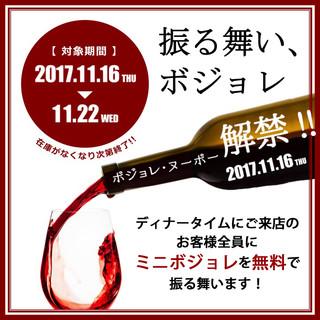 2017/11/16ボジョレ・ヌーボー解禁!