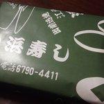 浜寿司 - 浜寿司 ('11.3)
