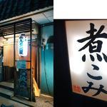 煮こみ - 店頭入口と看板