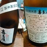 煮こみ - 喜多屋(福岡・八女):特別純米酒 夢一献