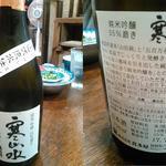 煮こみ - 寒山水(福岡・八女):純米吟醸