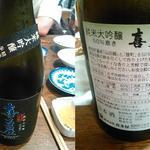 煮こみ - 喜多屋(福岡・八女):純米大吟醸 50%磨き