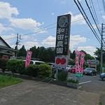 和田農園直売所 -