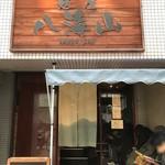 麺屋 八海山 - 外観